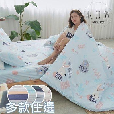 ※多款任選※瘋殺↘舒柔超細纖維3.5x6.2尺單人床包+被套+枕套三件組-台灣製/雲絲絨