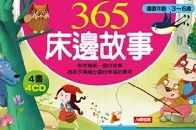 {kobe.com童書網}人類--365床邊故事(4書4CD)(套)~特價:420