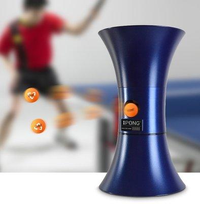 [免運費 加送100顆球]【含集球網架】新款 iPong V300桌球發球機|乒乓發球機 乒乓球發球機