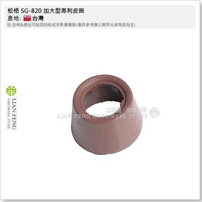 【工具屋】*含稅* 松格 SG-820 保特瓶專用雙嘴噴霧器配件 加大型專利皮圈 頭部 施肥 植物 農藥 台灣製