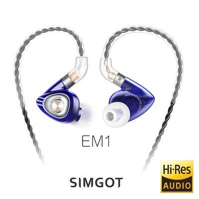 【音樂趨勢】SIMGOT EM1 洛神系列動圈入耳式耳機-寶石藍