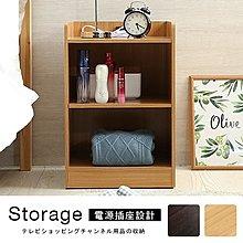 免運 邊櫃【居家大師】MIT台灣製 附插座底座墊高二層邊桌 收納櫃 二層櫃 置物櫃 空櫃 書櫃 BO030