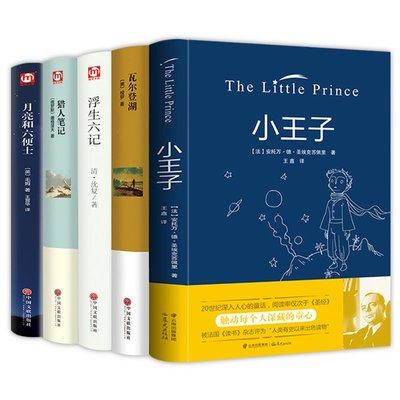 精裝全譯 世界名著全5冊小王子+瓦爾登湖+月亮和六便士+獵人筆記+浮生六記 成人經典名著書籍青少年版初中小說書籍 暢銷書排行榜