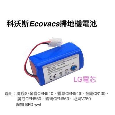 科沃斯Ecovacs電池 魔鏡S 靈犀 CEN546 CEN540 科沃斯Ecovacs掃地機電池 地貝