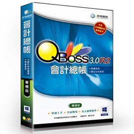QBoss 會計總帳 3.0 R2 - 單機版,支援Windows 8