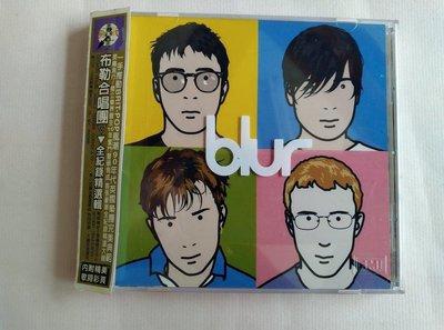 【鳳姐嚴選二手唱片】 Blur 布勒合唱團 / 全紀錄精選輯 THE BEST OF