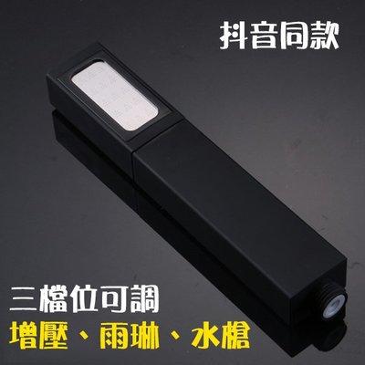 「歐拉亞」台灣現貨 抖音同款 三合一 蓮蓬頭 花灑 噴槍 增壓 雨淋 三模式