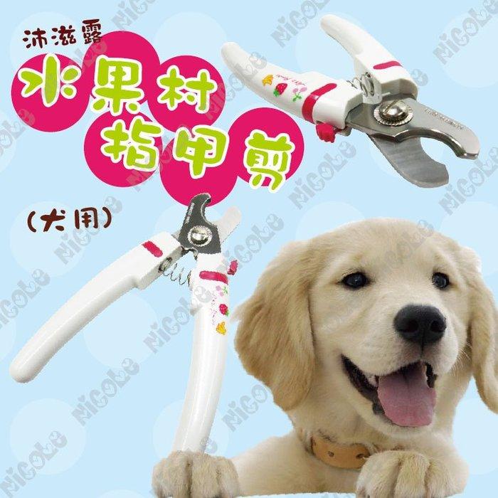 *Nicole寵物*沛滋露 水果村指甲剪〈犬用〉Petz Route,不繡鋼,不銹鋼,中型犬,大型狗,止血粉,握剪