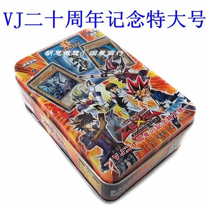 小花花精貨店-游戲王卡組 青眼白龍 黑魔術師 三幻神 VJ二十周年紀念特大號