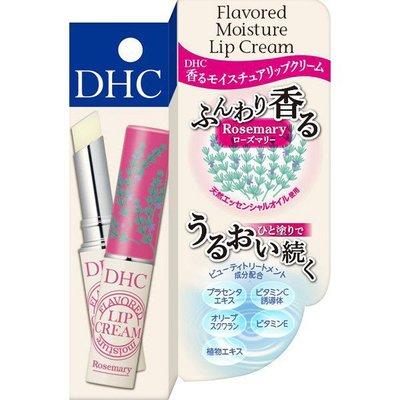 【小糖雜貨舖】日本 DHC 橄欖 護唇膏 - 迷迭香氛