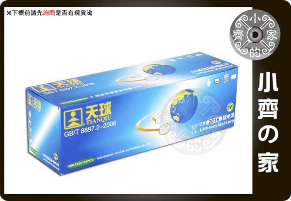 天球CR2016 CR2025 CR2032主機板COMS 計算機 遙控器 LED 手錶 3V 鈕釦電池 小齊的家