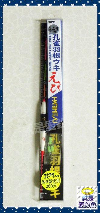 【就是愛釣魚】八段工坊 HARIMITSU  孔雀羽根 蝦 浮標 3.5分 花羽浮標 長標 蝦標 附R型快別