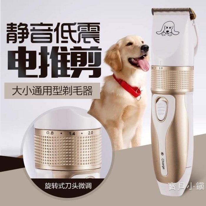 寵物狗狗剃毛器推毛器電推剪理發器狗毛剃毛器推毛機貓咪電動推子WY