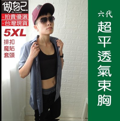 小鎮束胸[5XL]做自己運動內衣、六代超平透氣束胸、涼感束胸、冰絲束胸、冰絲內衣
