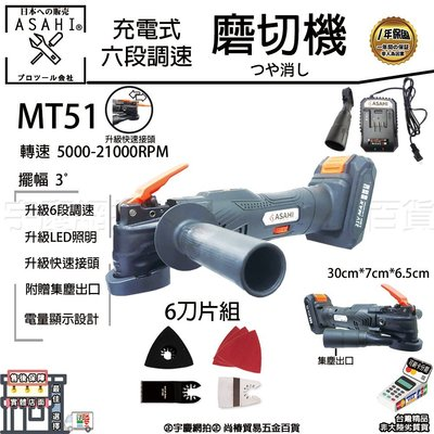 ㊣宇慶S舖㊣3期0利率|MT51雙電組+6刀片組+工具袋|日本ASAHI 21V調速磨切機 超音波切割 多功能鋸 魔切機