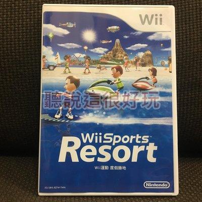 滿千免運 Wii 中文版 運動 度假勝地 Wii Sports Resort 遊戲 wii 渡假勝地 890 W304