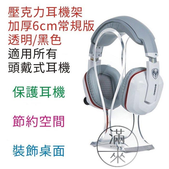 加厚6cm 彎型 水晶壓克力 耳機掛架【奇滿來】頭戴式耳機展示架 U型立式掛架支架 耳機架子 耳麥掛架 ALAZ