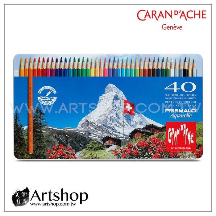 【Artshop美術用品】瑞士 卡達 PRISMALO 高級水性色鉛筆 (40色) 藍盒