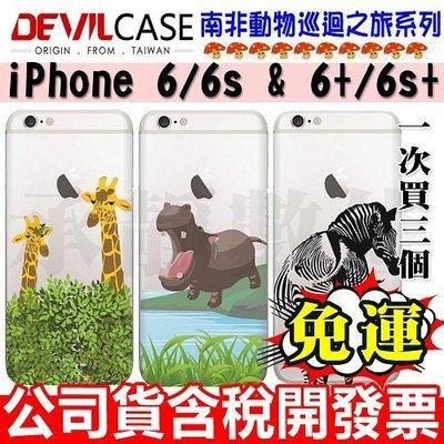 【承靜數位】DEVILCASE 南非動物巡迴之旅系列背貼 for iphone 6、6s、6+、6s+ 保護貼 非保護框