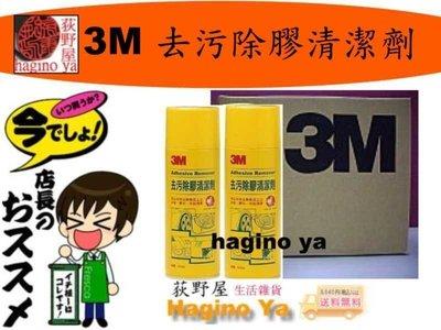 『運費0元』12罐裝免運 荻野屋  3M 去汙除膠清潔劑/貼紙除膠劑/清潔劑/去汙劑 直購價