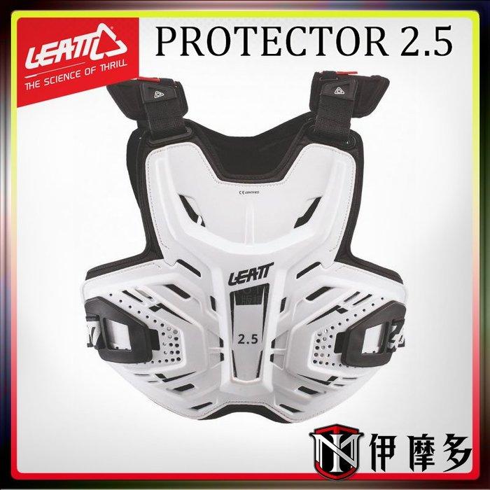 伊摩多※LEATT CHEST PROTECTOR 2.5  背心 護甲 防摔 越野 透氣 通風 輕量 護胸 護背。白
