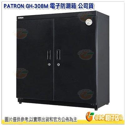 送淨化器 寶藏閣 PATRON GH-308M 大型防潮櫃 電子防潮箱 公司貨5年保 310L 雙門 適用相機攝影器材