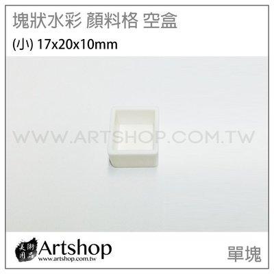 【Artshop美術用品】塊狀水彩 顏料格 分裝格 空盒 (小) 單塊