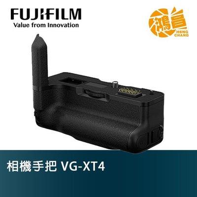 【鴻昌】FUJIFILM 富士 VG-XT4 原廠相機手把 恆昶公司貨 X-T4 垂直手把 XT4