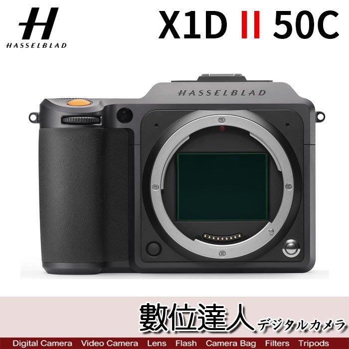 【數位達人】 平輸 Hasselblad 哈蘇 X1D II 50C 單機身 / X1D2 中片幅 5000萬像素