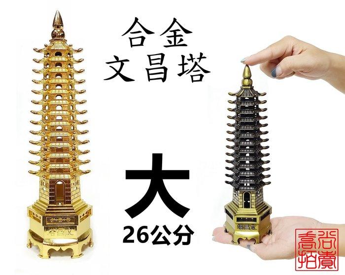 【喬尚拍賣】合金文昌塔【大26cm】十三層文昌塔
