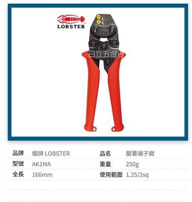 EJ工具《附發票》AK1MA 日本製 LOBSTER 蝦牌 壓著 端子鉗 壓接 1.5~2平方