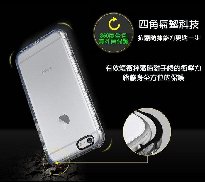 iphone 6/6s 6+/6s+ 空壓殼 氣墊殼 防摔殼 TPU 軟殼 保護套 手機殼 保護殼