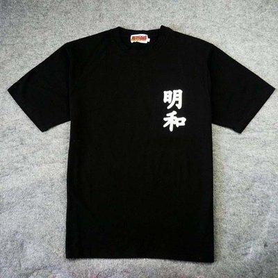 足球短T明和10號小將日向小次郎足球服 周杰倫圓領短袖純棉T恤
