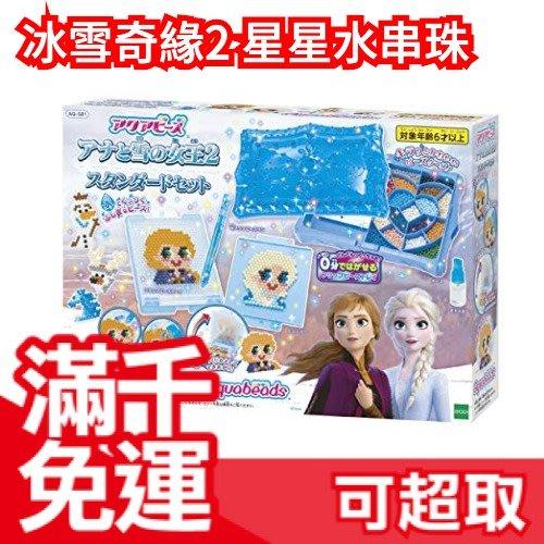 免運 日本 EPOCH 冰雪奇緣2 夢幻星星水串珠 創意 DIY 玩具 聖誕禮物 生日❤JP