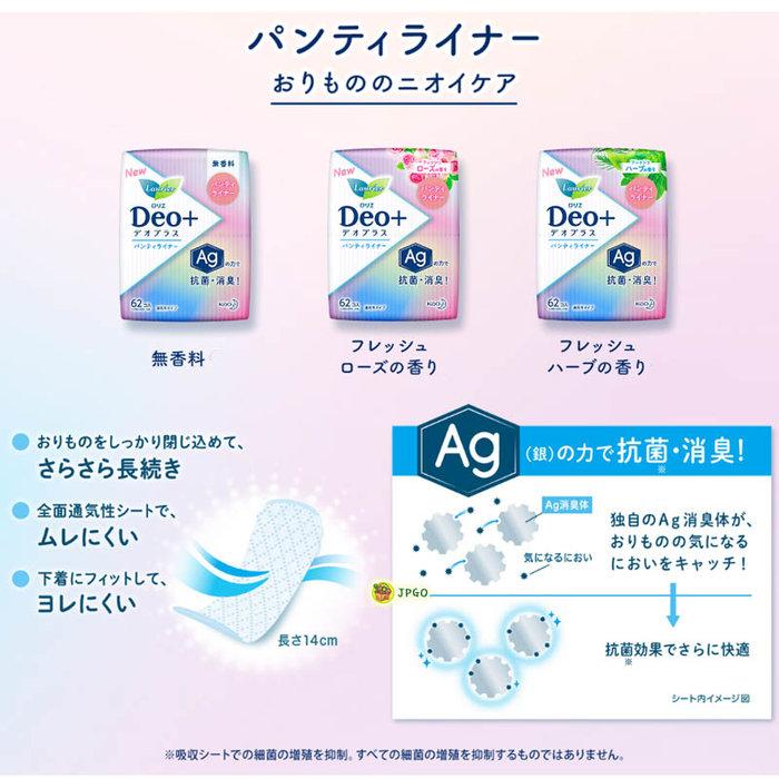 【JPGO】日本製 kao花王 蕾妮亞 Deo+ Ag消臭護墊 62入~無香料945 草本香969 玫瑰香952