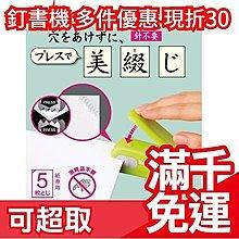 日本 KOKUYO Harinacs 無針壓力訂書機環保免釘美壓版SLN-MPH105G文具開學❤JP