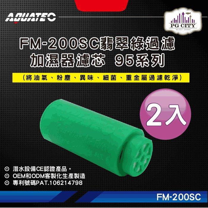 AQUATEC FM-200SC翡翠綠過濾加濕器濾芯 95系列 2入組 潛水加濕器濾芯 潛水過濾器濾芯