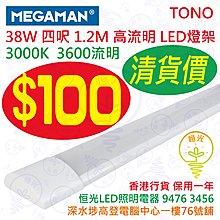 MEGAMAN 曼佳美 38W 高流明 LED 支架 扁平燈架 1.2M 四呎 香港行貨 保用一年 特價$100