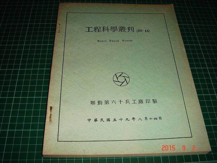 《工程科學叢刊 (ES-14)》聯勤兵工廠 民國59年【CS超聖文化讚】