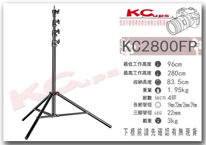 凱西影視器材 鋁合金 四節 專業燈架 高2.8公尺 收納83公分 金屬關節 棚燈 外拍燈 外閃 婚禮紀錄用