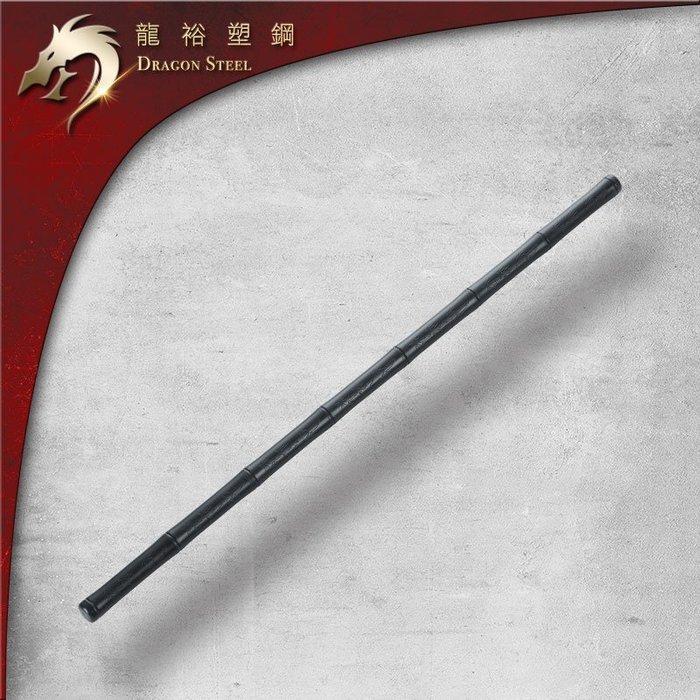 【龍裕塑鋼Dragon steel】防衛練習短棍(黑-單支) 武術練習/台製/菲律賓魔杖/kali/李小龍短棍
