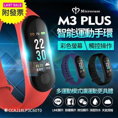『FLY VICTORY 3C』M3 PLUS 智能彩屏藍牙運動手環 LINE FB 訊息 來電顯示 支援多種APP顯示