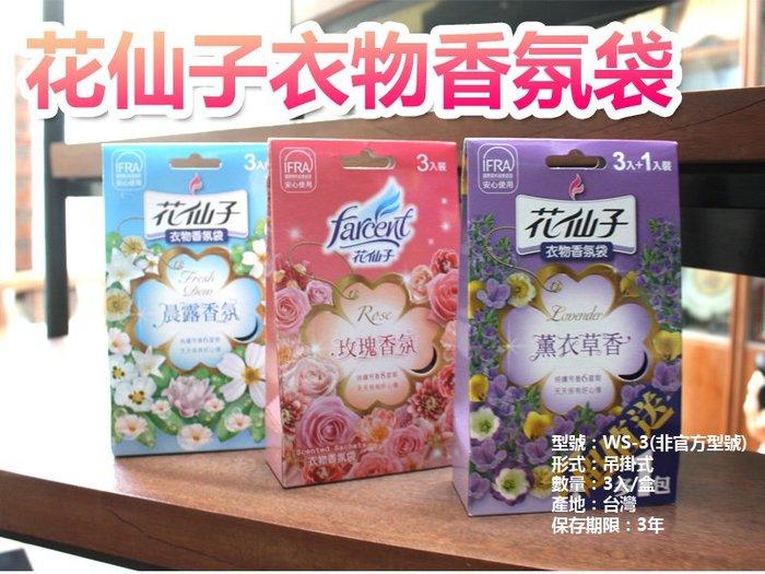 [盒子女孩]花仙子衣物香氛袋~WS-3~芳香劑 除臭 芬芳 衣物芳香