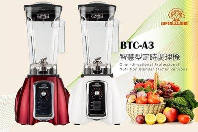 SUPERMUM專業營養調理機 BTC-A3 白/紅色任選(新機上市加碼送調理杯)