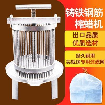 養蜂工具 鑄鐵榨蜜機小型壓蜜機土蜂蜜壓榨機家用榨中蜂蜜榨汁榨酒壓糖機