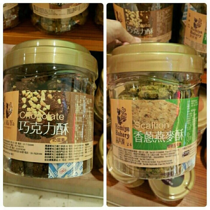 【寄賣】台灣名產 賀蜜雅 餅乾【燕麥餅】750g~另有【杏仁瓦片】《另有任選3桶$1150元》~需預購