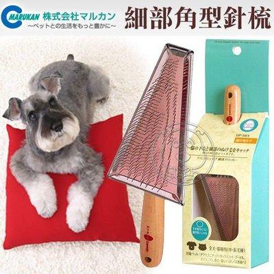 【🐱🐶培菓寵物48H出貨🐰🐹】日本MARUKAN《細部角形針梳》DP-561送零食小包 特價319元