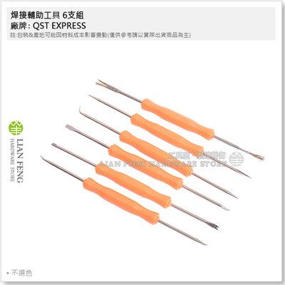 【工具屋】*含稅* 焊接輔助工具 6支組 PCB拆焊 電路板 銲接 維修 助焊 銲接 銲錫 刮片 刷 壓頭 組裝