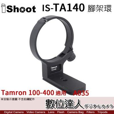【數位達人】iShoot IS-TA140 腳架環 /[A035]TAMRON 100-400mm F4.5-6.3 用