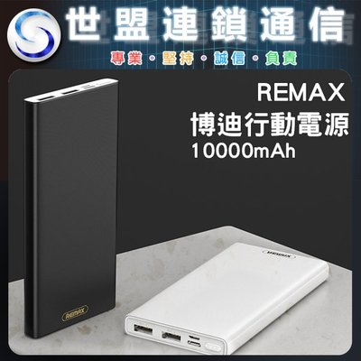【台南世盟東區店】REMAX RPP-149 博迪行動電源 10000mAh Micro/ TypeC 黑/ 白 台南市